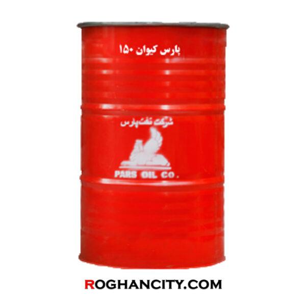 پارس کیوان 150