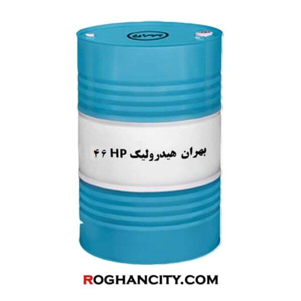 بهران هیدرولیک HP 46